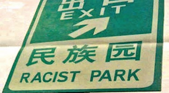 Lost In Translation Signs Racist Park