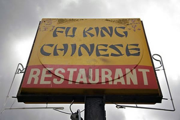 fu_king_chinese