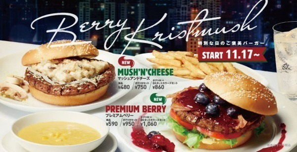 Berry Burger BK Japan