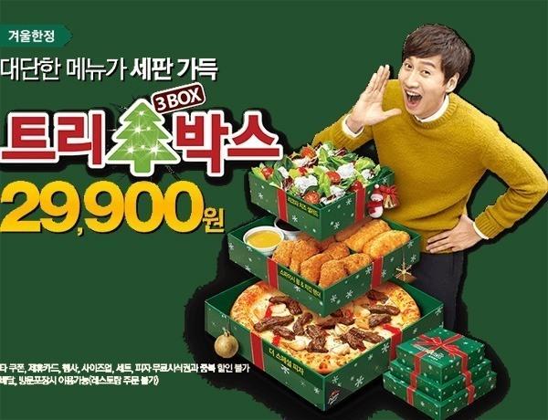 Christmas Pizza Hut Korea