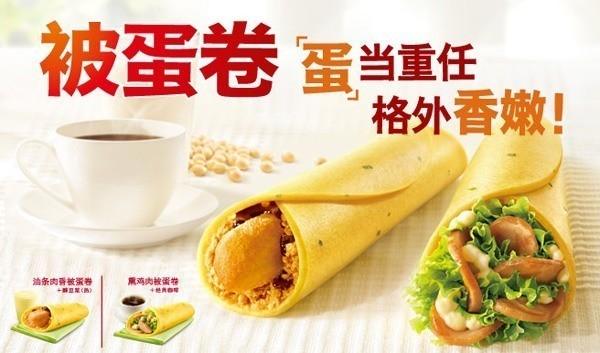 KFC China Egg Pancake Wrap