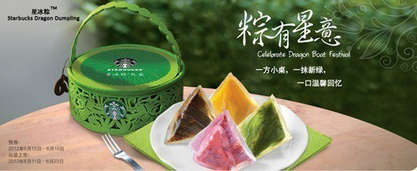 Starbucks China Dragon Dumplings
