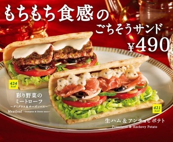 Subway Japan Meatloaf