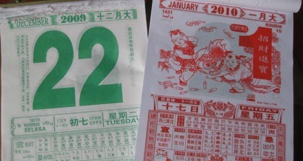 Chinese Restaurant Calendar